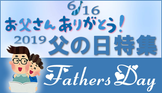 banner-2019年父の日特集