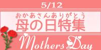 2019年 母の日特集|大好きなお母さんに感動をサプライズ!