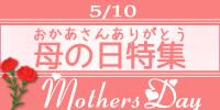 2020年 母の日特集|大好きなお母さんに感動をサプライズ!