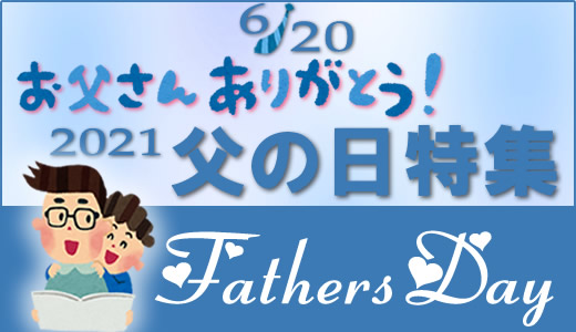 banner-2020年父の日特集
